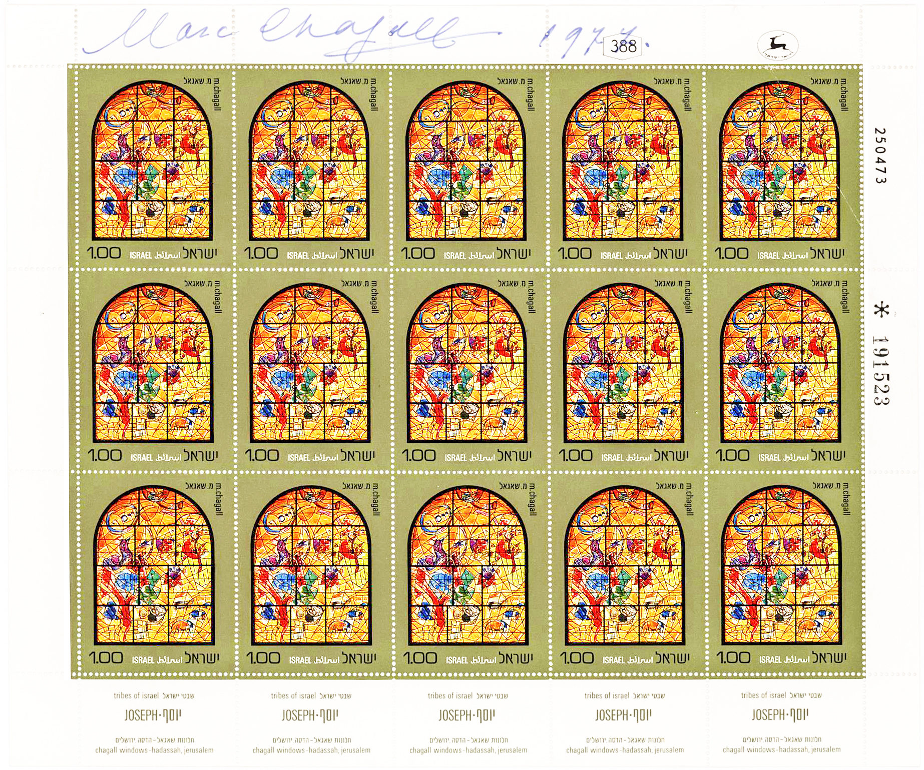 Signed Sheet of Colorful Israeli Stamps Featuring his Stained Glass Window for the Tribe of Joseph