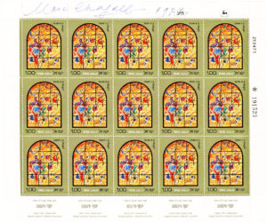 33849Signed Sheet of Colorful Israeli Stamps Featuring his Stained Glass Window for the Tribe of Joseph