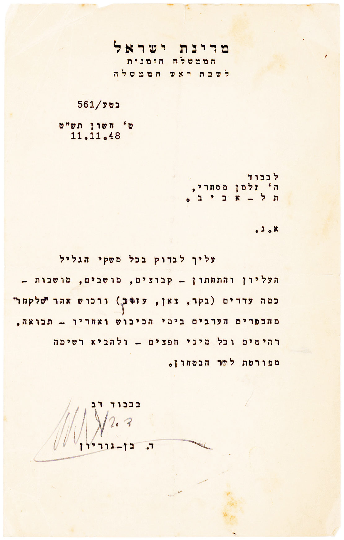 """In 1948 Prime Minister Ben-Gurion Orders an Investigation into the: """"herds (cattle, sheep, goats) and other possessions that 'were taken' from the Arab villages during  and after the occupation…"""""""