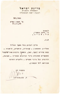"""36066In 1948 Prime Minister Ben-Gurion Orders an Investigation into the: """"herds (cattle, sheep, goats) and other possessions that 'were taken' from the Arab villages during  and after the occupation…"""""""