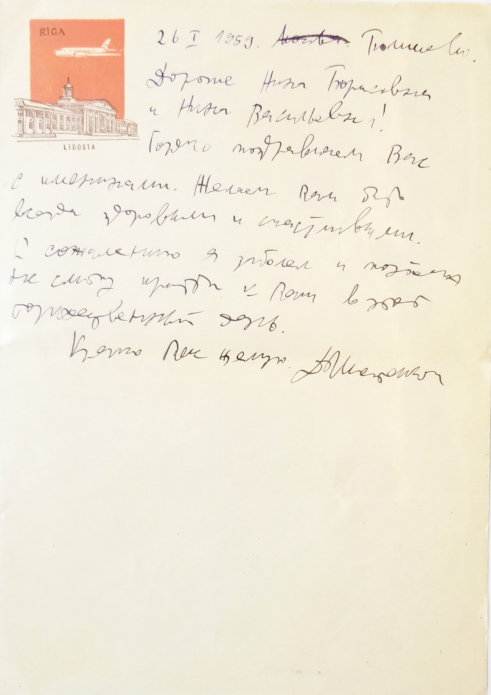 Very Fine and Uncommon Shostakovich Handwritten Letter Mentioning Poor Health