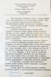 36123Shostakovich Praises a Violinist & Comments: The glory of Soviet musical culture