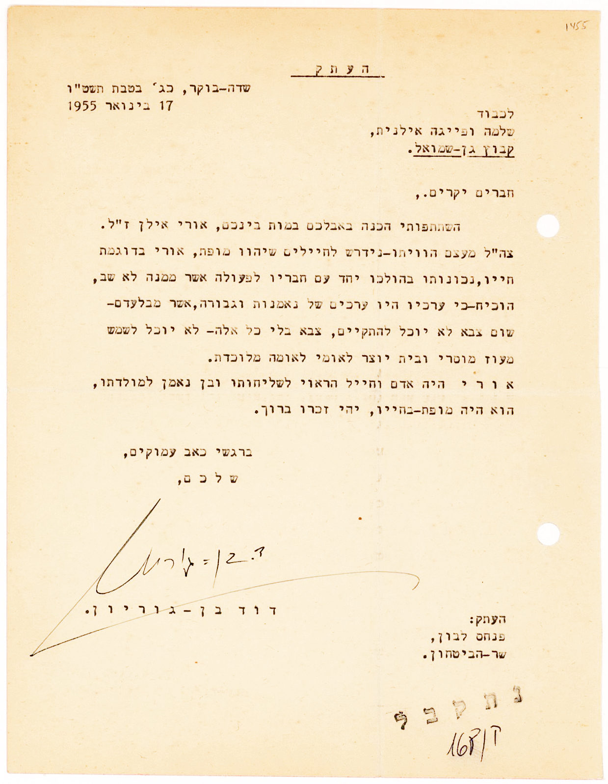 """A Letter to the Grieving Parents of one of Israel's Most Famous War Heroes:  """"Uri [Ilan] was a man and a soldier worthy of his mission and a faithful son to his homeland"""""""
