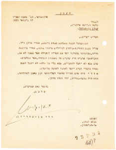 "37417A Letter to the Grieving Parents of one of Israel's Most Famous War Heroes:  ""Uri [Ilan] was a man and a soldier worthy of his mission and a faithful son to his homeland"""