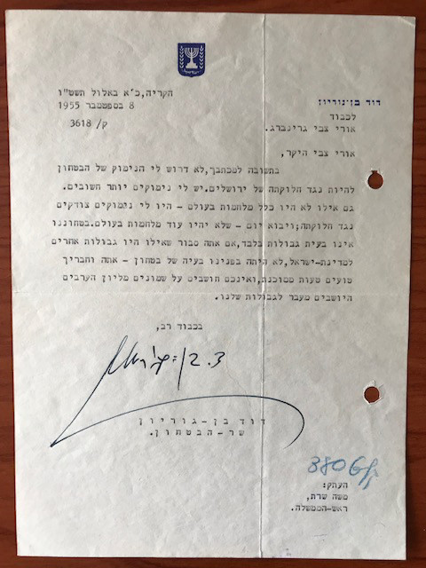 """Historic Letter about the Division of Jerusalem Written as Minister of Defense and """"the eighty million Arabs sitting across our borders"""""""