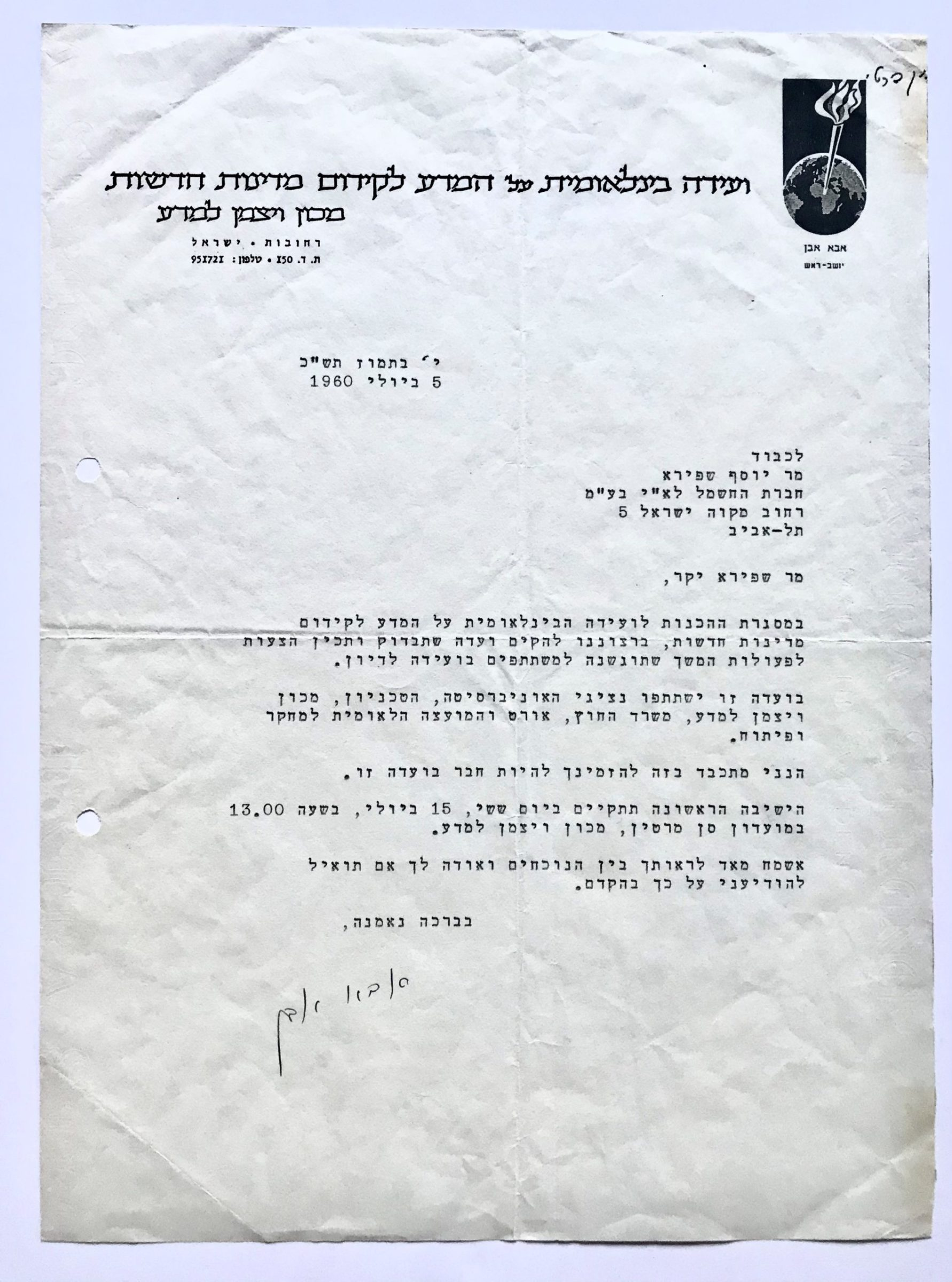 Letter by one of Israel's Most Famous Statesman