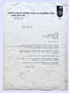 38846Letter by one of Israel's Most Famous Statesmen