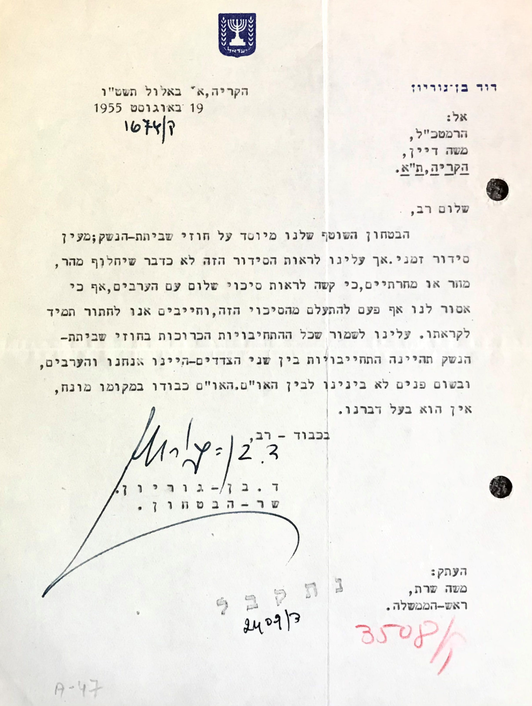 """Defense Minister Ben-Gurion to Chief of Staff Dayan: """"It is difficult to see a chance of peace with the Arabs, although we must never ignore this chance, and we must always strive for it"""""""